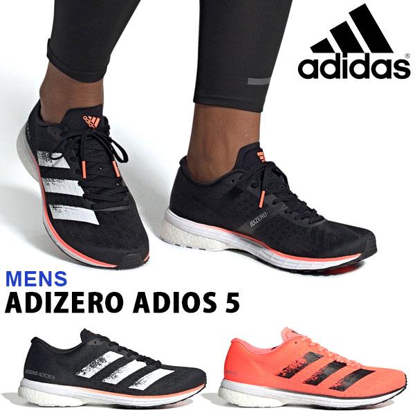 送料無料 ランニングシューズ アディダス adidas メンズ ADIZERO ADIOS 5 BOOST ブースト 中級者 サブ4 アディゼロ マラソン ジョギング ランニング シューズ 靴 ランシュー 2020春新作 得割23 EE4292 EG1196