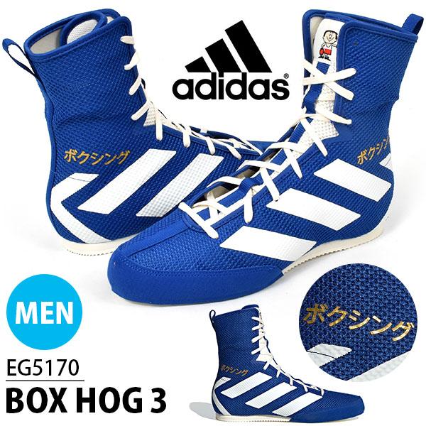 送料無料 ボクシングシューズ アディダス adidas メンズ BOX HOG 3 ミッドカット リングシューズ ジム ボクシング ボクササイズ トレーニング ブルー 青 2020春新作 20%OFF EG5170【あす楽対応】