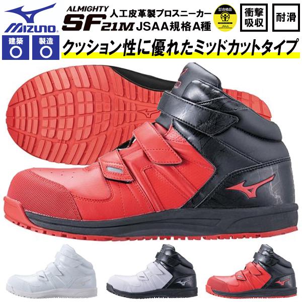 送料無料 安全靴 ミズノ mizuno ALMIGHTY SF21M オールマイティ メンズ ワークシューズ セーフティーシューズ スニーカー作業靴 ベルクロ マジックテープ JSAA規格 A種 F1GA1902 防塵