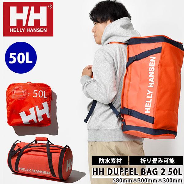 送料無料 2WAY ダッフルバッグ HELLY HANSEN ヘリーハンセン HH Duffel Bag 2 50L HHダッフルバッグ2 メンズ レディース 50L チェリートマト 2020春夏新色 リュックサック hy91533