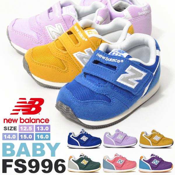 4f58d844d7435 スニーカーFS996newbalanceニューバランスキッズ子供ベビーシューズ赤ちゃんベルクロシューズ靴フゼストシューズ2018秋冬