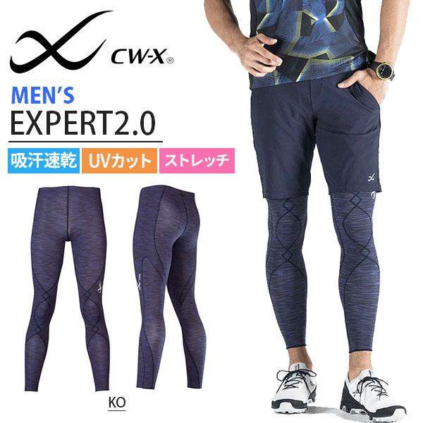 送料無料 ワコール CW-X EXPERT 2.0 エキスパート メンズ 着圧 スポーツタイツ ランニングタイツ ジョギング ウォーキング ハイキング ロングタイツ コンプレッション インナー スパッツ スポーツ レギンス アンダーウェア cwx Wacoal HXO429 得割10