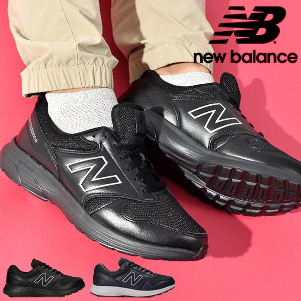 ニューバランス new balance MW550 メンズ 紳士 ウォーキングシューズ スニーカー NB 靴 限定モデル 幅広 送料無料 ワイド 人気激安 シューズ 黒 ブラック 4E 2021秋冬新作
