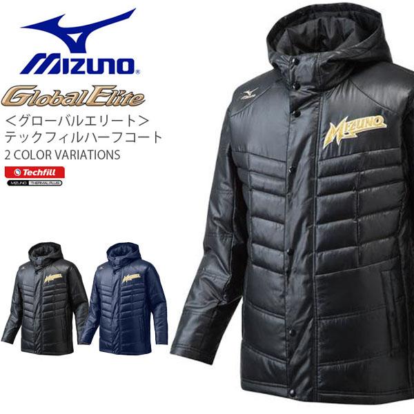 送料無料 グラウンドコート ミズノ MIZUNO Global Elite グローバルエリート テックフィルハーフコート メンズ ジャケット 防寒 野球 ベースボール ウェア 得割15
