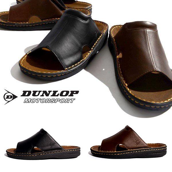 サンダル 今だけ限定15%OFFクーポン発行中 DUNLOP ダンロップ メンズ レディース 往復送料無料 コンフォートサンダル COMFORT SANDAL 軽量 スリッパ コンフォート 靴 S55 DCS55 シューズ