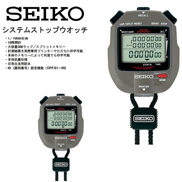 送料無料 別売専用プリンターで印字可能 ストップウォッチ セイコー SEIKO システムストップウオッチ ガンメタリック 時計 計測 トレーニング 部活 クラブ 練習