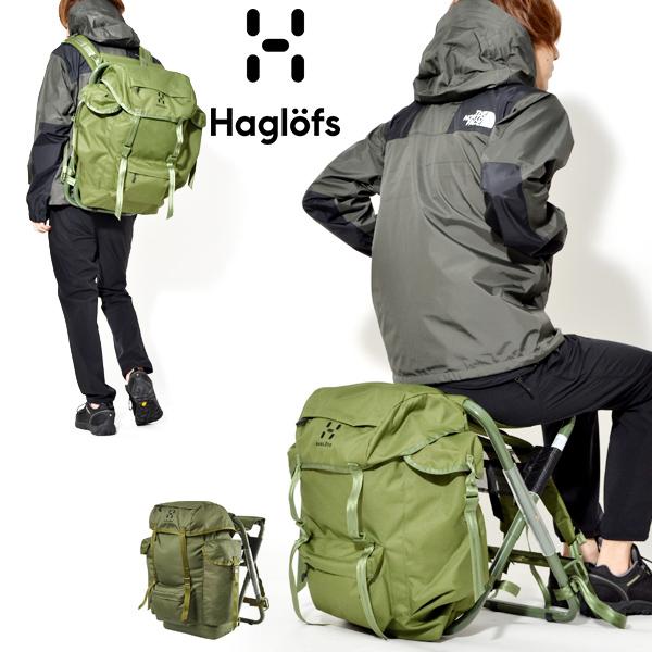 送料無料 椅子に大変身 リュックサック Haglofs ホグロフス COMBI 42L チェアー バックパック デイパック バッグ アウトドア ザック フェス 日本正規品 230500
