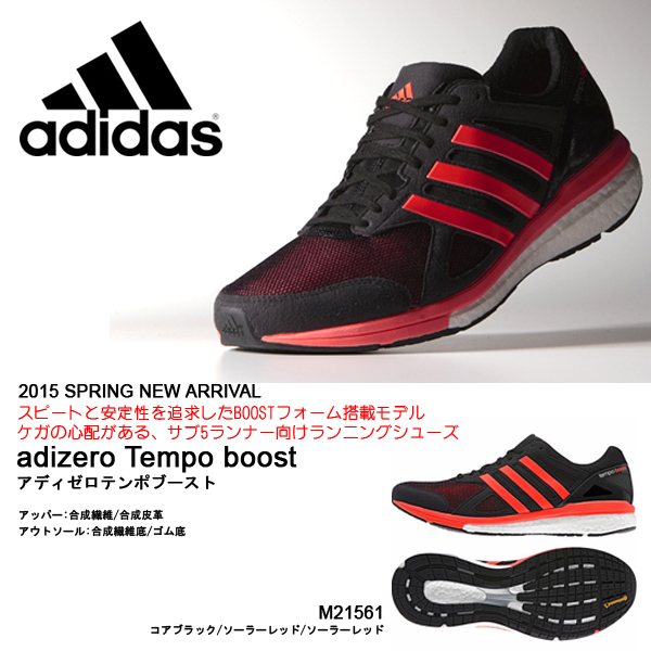 adidas boost running shoes 2015