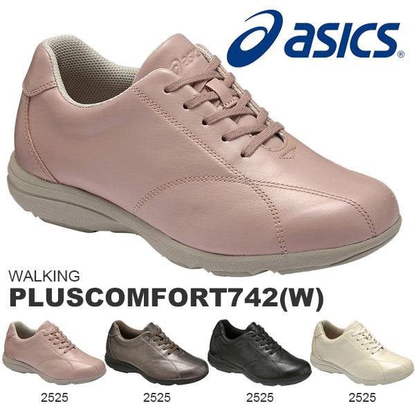 送料無料 ウォーキングシューズ アシックス asics PLUSCOMFORT742 W プラスコンフォート レディース 3E スニーカー 靴 シューズ ウォーキング
