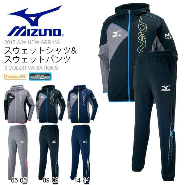 送料無料 スウェット 上下セット ミズノ MIZUNO メンズ レディース N-XT スウェットシャツ パンツ 上下組 フルジップ パーカー トレーナー スエット スポーツウェア トレーニング ウェア 32JC7560 32JD7560