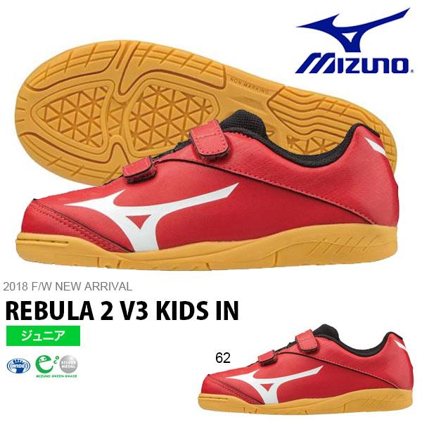 キッズフットサルシューズミズノMIZUNOレビュラ2V3KIDSINREBULAジュニア子供インドア室内用ベルクロシューズサッカーフットサル靴P1GG1876