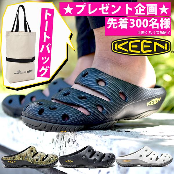 サンダル キーン KEEN メンズ ヨギ クロッグサンダル クロッグ 新着セール シューズ メンズシューズ メンズ靴 紳士靴 送料無料 YOGUI 1002036 ARTS コンフォートサンダル 卸売り 1002034 あす楽対応 ヨギー 1002037 アーツ スポーツ 靴 軽量 アウトドア キャンプ