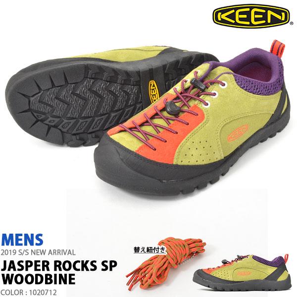 送料無料 アウトドア シューズ KEEN キーン メンズ ジャスパー ロックス JASPER ROCKS SP Woodbine 1020712 替え紐つき 2019春夏新作 クライミング ハイキング スニーカー 靴 アウトドアスニーカー