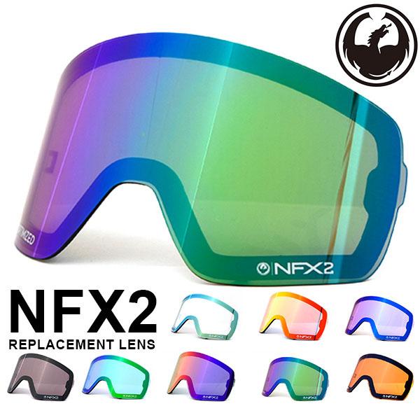 送料無料 スノーボード ゴーグル用 スペアレンズ DRAGON ドラゴン NFX2 LENS エヌエフエックスツー メンズ レディース スノボ スノー ゴーグル レンズ 日本正規品 交換レンズ 10%off