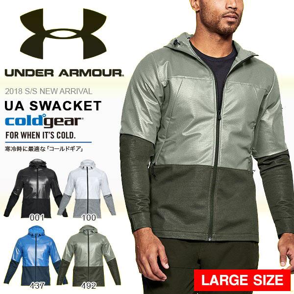 得割30 送料無料 大きいサイズ 数量限定 アンダーアーマー UNDER ARMOUR UA SWACKET メンズ コールドギア ジャケット フルジップ パーカー ランニング ジョギング トレーニング ウェア 2018春夏新作 1306456