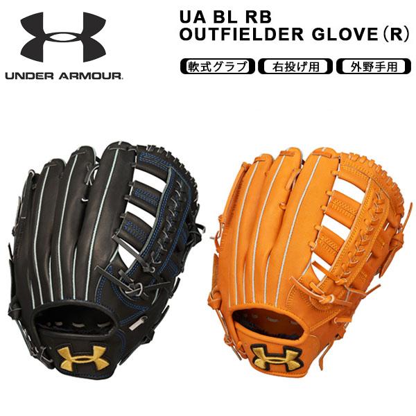 送料無料 軟式グラブ 右投げ 外野手用 グローブ アンダーアーマー UNDER ARMOUR UA BL RB OUTFIELDER GLOVE(R) メンズ 野球 ベースボール 1313805