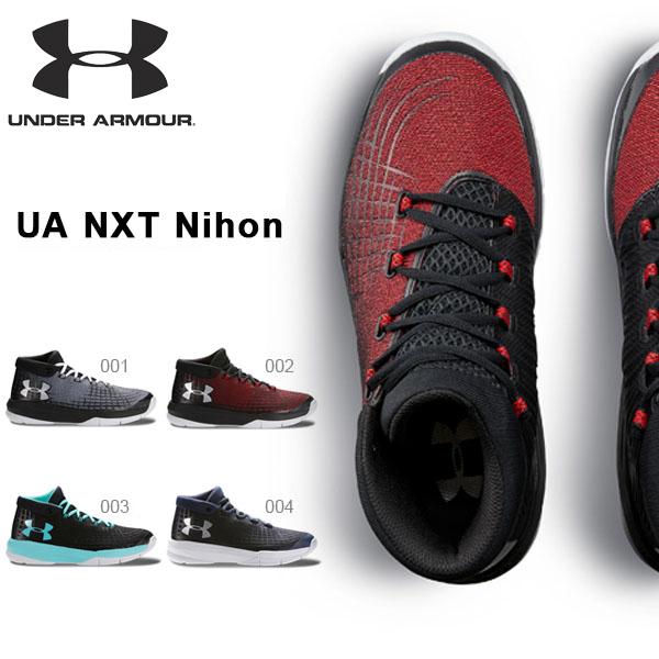 送料無料 バスケットボールシューズ アンダーアーマー UNDER ARMOUR UA NXT Nihon メンズ バスケットボール バスケ バッシュ シューズ 靴 2018春夏新作 3020766