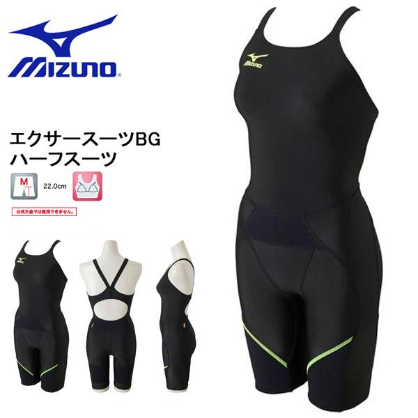 送料無料 練習用水着 ミズノ MIZUNO エクサースーツBG ハーフスーツ レディース トレーニング用 水着 スイムウェア 水泳 プール スイミング N2MG7777