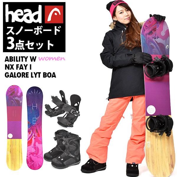 送料無料 head ヘッド スノーボード レディース 3点セット 板 ボード バインディング ブーツ ABILITY W 139 143 147 フロッカ フラット ロッカー スノボ 国内正規代理店品 婦人 ワックス無料