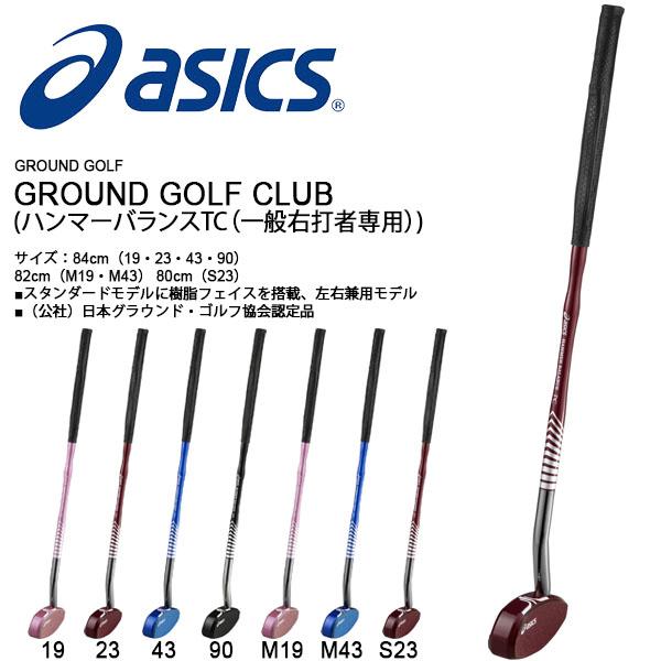 送料無料 グランドゴルフ クラブ アシックス asics ハンマーバランスTC 一般右打者専用 スティック GROUND GOLF