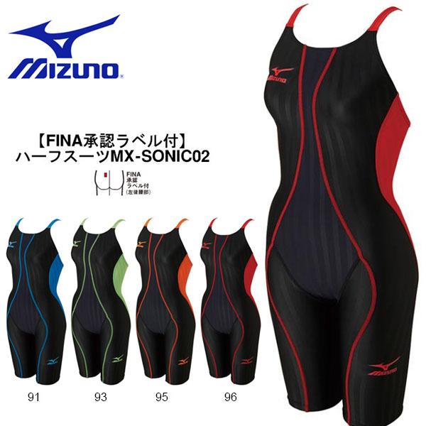 送料無料 FINA承認ラベル付 ミズノ MIZUNO ハーフスーツ FX-SONIC レディース 競泳水着 スイムウェア 水泳 プール スイミング 競泳