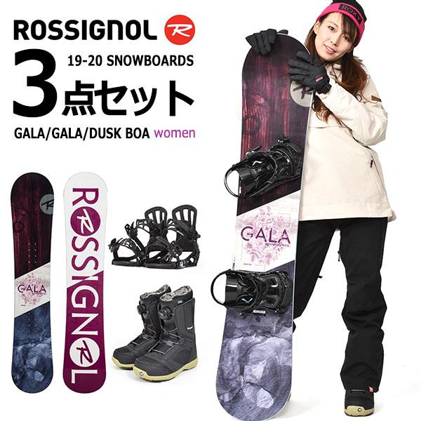 送料無料 ROSSIGNOL ロシニョール スノーボード レディース 3点セット 板 ボード バインディング ブーツ GALA ロッカー キャンバー スノボ 142 146 国内正規代理店品 婦人 ワックス無料
