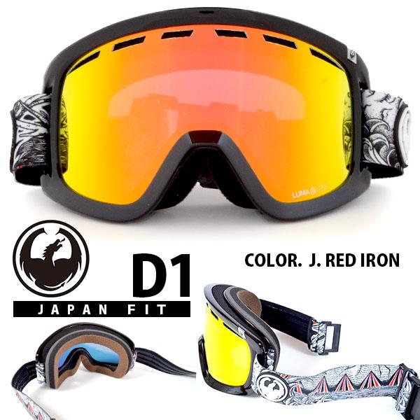 送料無料 スノーゴーグル DRAGON ドラゴン D1 ディーワン ジャパンフィット 眼鏡対応 全天候対応 KENGO LUMALENS J RED ION ジャパンルーマレンズ 平面 スノボ スノーボード 日本正規品 20%off