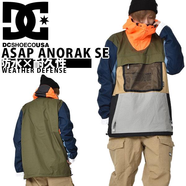 送料無料 スノーウェア ディーシー DC SHOE メンズ ジャケット ASAP ANORAK SE アノラック マルチカラー スノーボードウェア スノーボード スノボ スキー スノー edytj03097 30%off