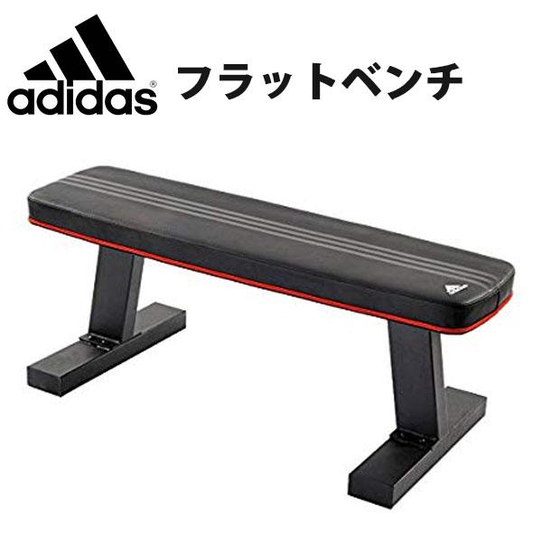 送料無料 アディダス adidas hardware フラットベンチ 筋トレ ダイエット ダンベルトレーンング トレーニング 練習 アスリート