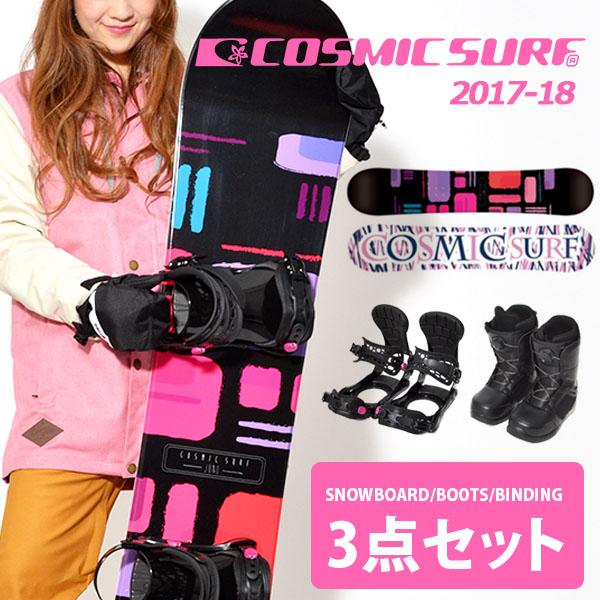 送料無料 COSMIC SURF コスミックサーフ ZUMA スノーボード レディース 3点セット 板 ボード バインディング ブーツ JUNO 138 144 キャンバー スノボ Swallow Ski 婦人 ワックス無料