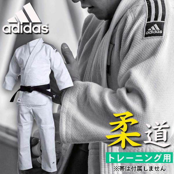 送料無料 上下セット トレーニング用 柔道着 帯なし アディダス adidas 白 上下組 練習用 J500PE 3本ライン
