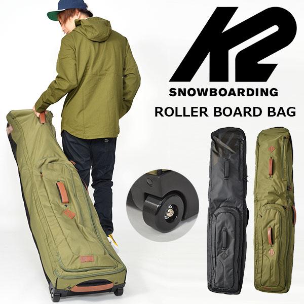 送料無料 ボードバッグ K2 ケーツー ROLLER BOARD BAG ローラー ボード バッグ 158-178cm ボードケース スノボ スノーボード B1512001010 B1512001020 得割50