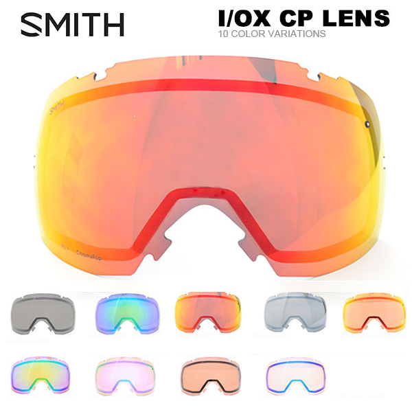 送料無料 スペアレンズ 交換レンズ I/OX CP LENS アイオーエックス クロマポップ レンズ スノーゴーグル SMITH スミス スノボ 2017-2018冬新作 17-18 日本正規品 スノーボード ゴーグル 得割10