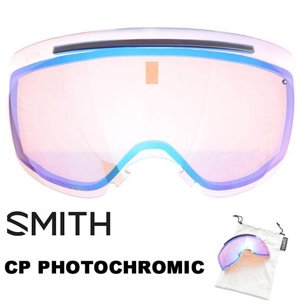 送料無料 スペアレンズ 交換レンズ I/O7 CP LENS アイオーセブン クロマポップ 調光 CP PHOTOCHROMIC ROSE FLASH レンズ スノーゴーグル SMITH スミス スノボ 日本正規品 スノーボード ゴーグル