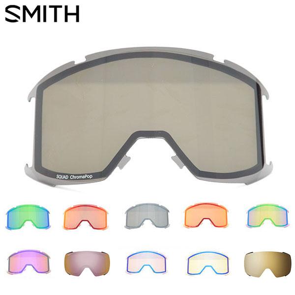 送料無料 スペアレンズ 交換レンズ SQUAD CP LENS スカッド クロマポップ レンズ スノーゴーグル SMITH スミス スノボ 日本正規品 スノーボード ゴーグル 得割20