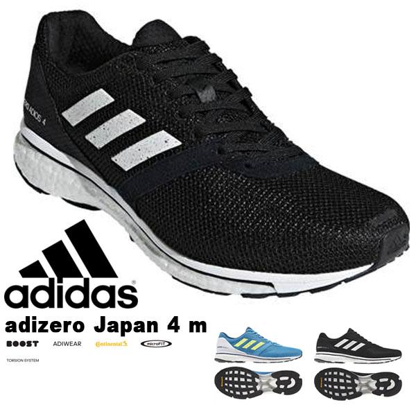 送料無料 ランニングシューズ アディダス adidas adizero Japan 4 m メンズ BOOST ブースト 中級者 サブ4 アディゼロ マラソン ジョギング ランニング シューズ 靴 ランシュー 2019春新作 B37309 B37312