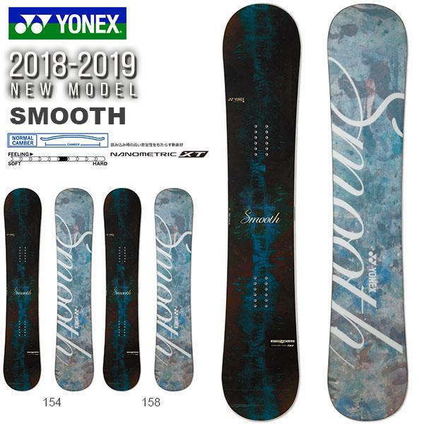 送料無料 YONEX ヨネックス スノーボード SMOOTH スムース オールラウンド 板 スノボ ボード 2018-2019冬新作 スノボ 紳士 スノー 154 158 18-19 18/19 20%off