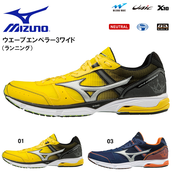 送料無料 ランニングシューズ ミズノ MIZUNO ウエーブエンペラー WAVE EMPEROR 3 WIDE メンズ ワイド 幅広 マラソン ランニング ジョギング シューズ 靴 ランシュー J1GA1877 得割20