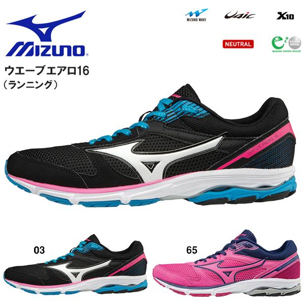 送料無料 ランニングシューズ ミズノ MIZUNO ウエーブエアロ WAVE AERO 16 レディース 初心者 マラソン ランニング ジョギング シューズ 靴 ランシュー 運動靴 J1GB1735 得割20