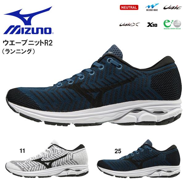 送料無料 ランニングシューズ ミズノ MIZUNO ウエーブニット WAVEKNIT R2 メンズ マラソン ランニング ジョギング シューズ 靴 ランシュー 得割20
