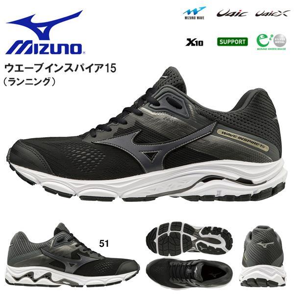 送料無料 ランニングシューズ ミズノ MIZUNO ウエーブインスパイア 15 WAVE INSPIRE 15 メンズ マラソン ランニング ジョギング シューズ 靴 ランシュー 得割20