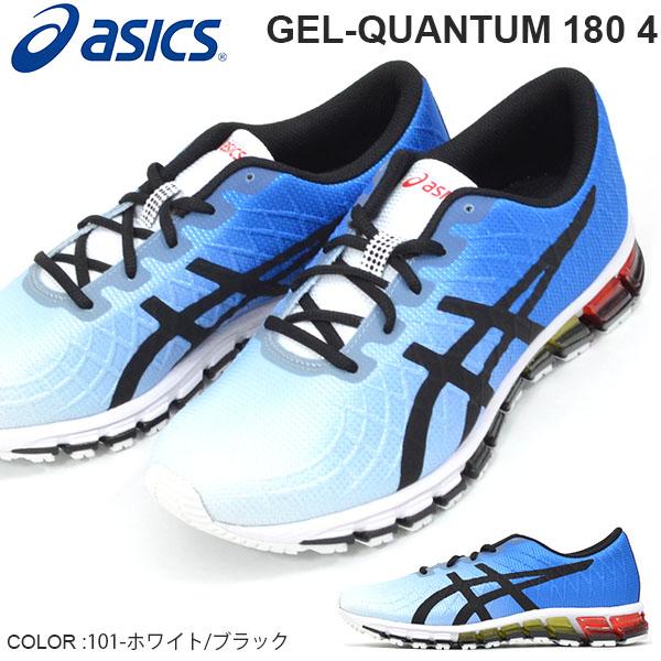 送料無料 ランニングシューズ アシックス asics メンズ GEL-QUANTUM 180 4 ゲル クウォンタム クオンタム 初心者 サブ5 ランニング ジョギング マラソン 靴 シューズ ランシュー 2019春夏新作 得割10