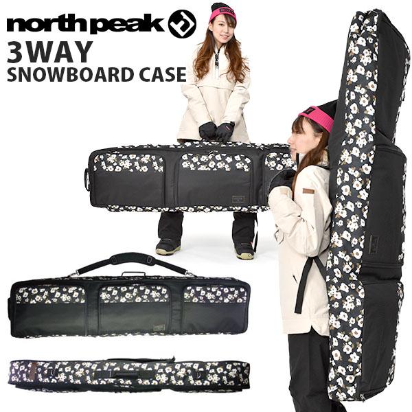 送料無料 スノーボード ケース 3WAY スノボ バッグ north peak ノースピーク ブーツ収納 ウェア収納 ボードバッグ 150cm 得割20