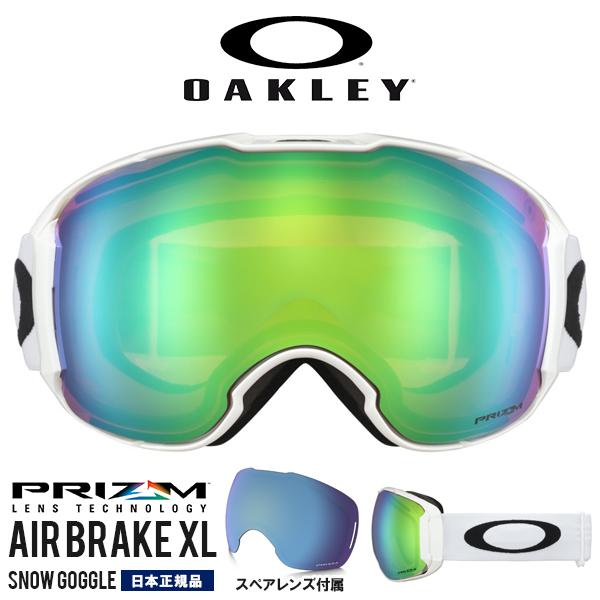 得割40 送料無料 スノーゴーグル OAKLEY オークリー AIRBRAKE XL エアブレイク メンズ スペアレンズ付属 ミラー Prizm プリズム レンズ スノーボード スキー 日本正規品 oo7071-09
