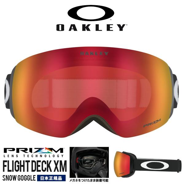 得割40 送料無料 スノーゴーグル OAKLEY オークリー FLIGHT DECK XM フライトデッキ フレームレス ミラー PRIZM プリズム レンズ メガネ対応 スノーボード スキー 日本正規品 oo7064-39