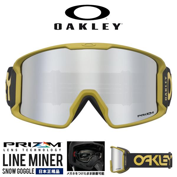 送料無料 限定モデル スノーゴーグル OAKLEY オークリー LINE MINER ラインマイナー メンズ ミラー プリズム 平面 レンズ メガネ対応 スノーボード スキー 日本正規品 oo7070-46 19-20 19/20 2019-2020冬新作