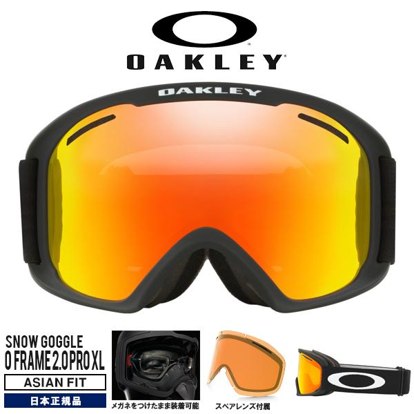 送料無料 スノーゴーグル OAKLEY オークリー O FRAME 2.0 PRO XL オーフレーム スペアレンズ付属 メガネ対応 スノーボード スキー 日本正規品 oo7112-01 19-20 19/20 2019-2020冬新作