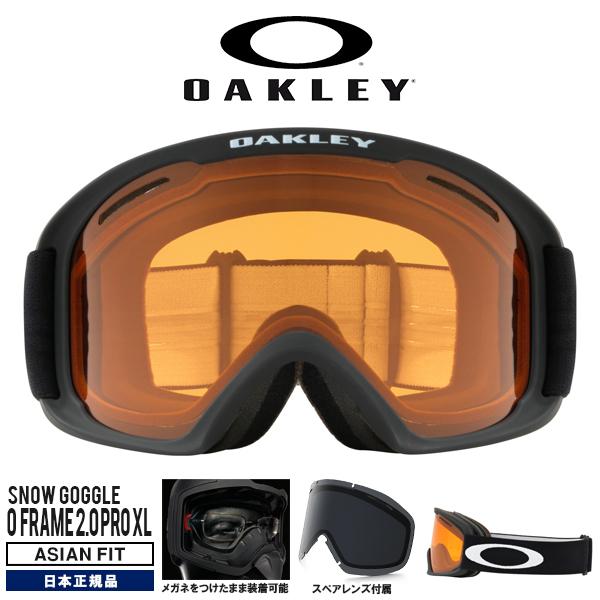 送料無料 スノーゴーグル OAKLEY オークリー O FRAME 2.0 PRO XL オーフレーム スペアレンズ付属 メガネ対応 スノーボード スキー 日本正規品 oo7112-03 19-20 19/20 2019-2020冬新作