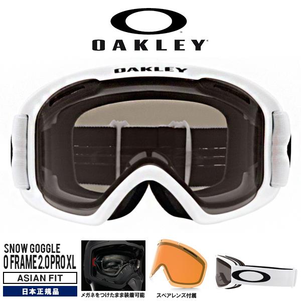 送料無料 スノーゴーグル OAKLEY オークリー O FRAME 2.0 PRO XL オーフレーム スペアレンズ付属 メガネ対応 スノーボード スキー 日本正規品 oo7112-04 19-20 19/20 2019-2020冬新作