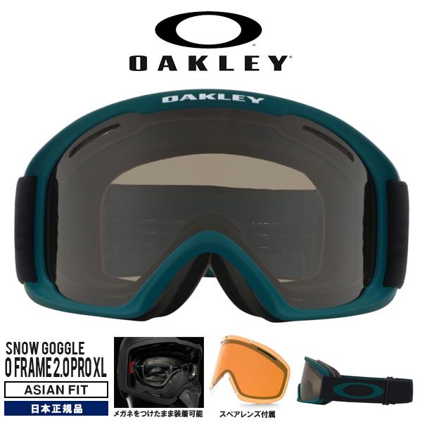 送料無料 スノーゴーグル OAKLEY オークリー O FRAME 2.0 PRO XL オーフレーム スペアレンズ付属 メガネ対応 スノーボード スキー 日本正規品 oo7112-07 19-20 19/20 2019-2020冬新作